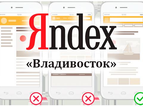 «Владивосток» – новый алгоритм Яндекса