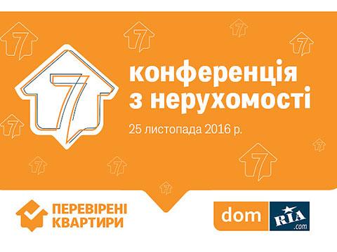 25 ноября состоялась 7я конференция DOM
