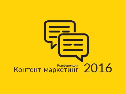 Контент-маркетинг 2016