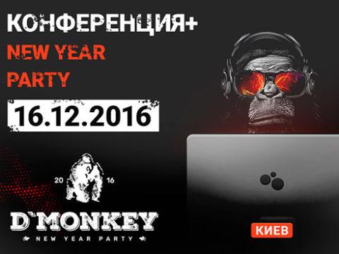 Digital Мonkey раскроет все секреты цифрового маркетинга