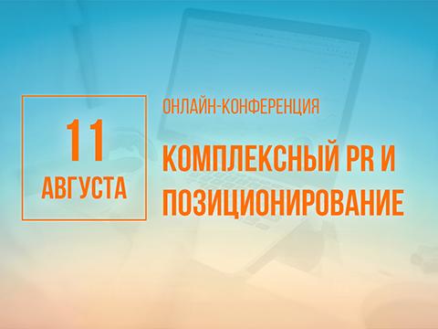 11 августа состоится Бесплатная онлайн-конференция по PR и коммуникациям для бизнес-объединений
