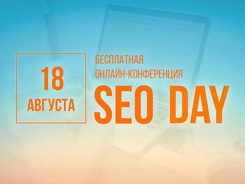 18 августа главное событие по SEO — WebPromoExperts SEO Day