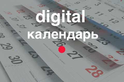 Тренинги, семинары и конференции по теме digital в ноябре 2017