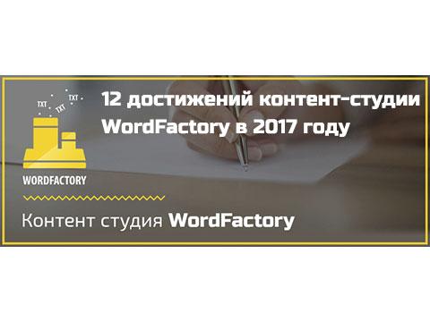 12 достижений контент-студии WordFactory в 2017 году