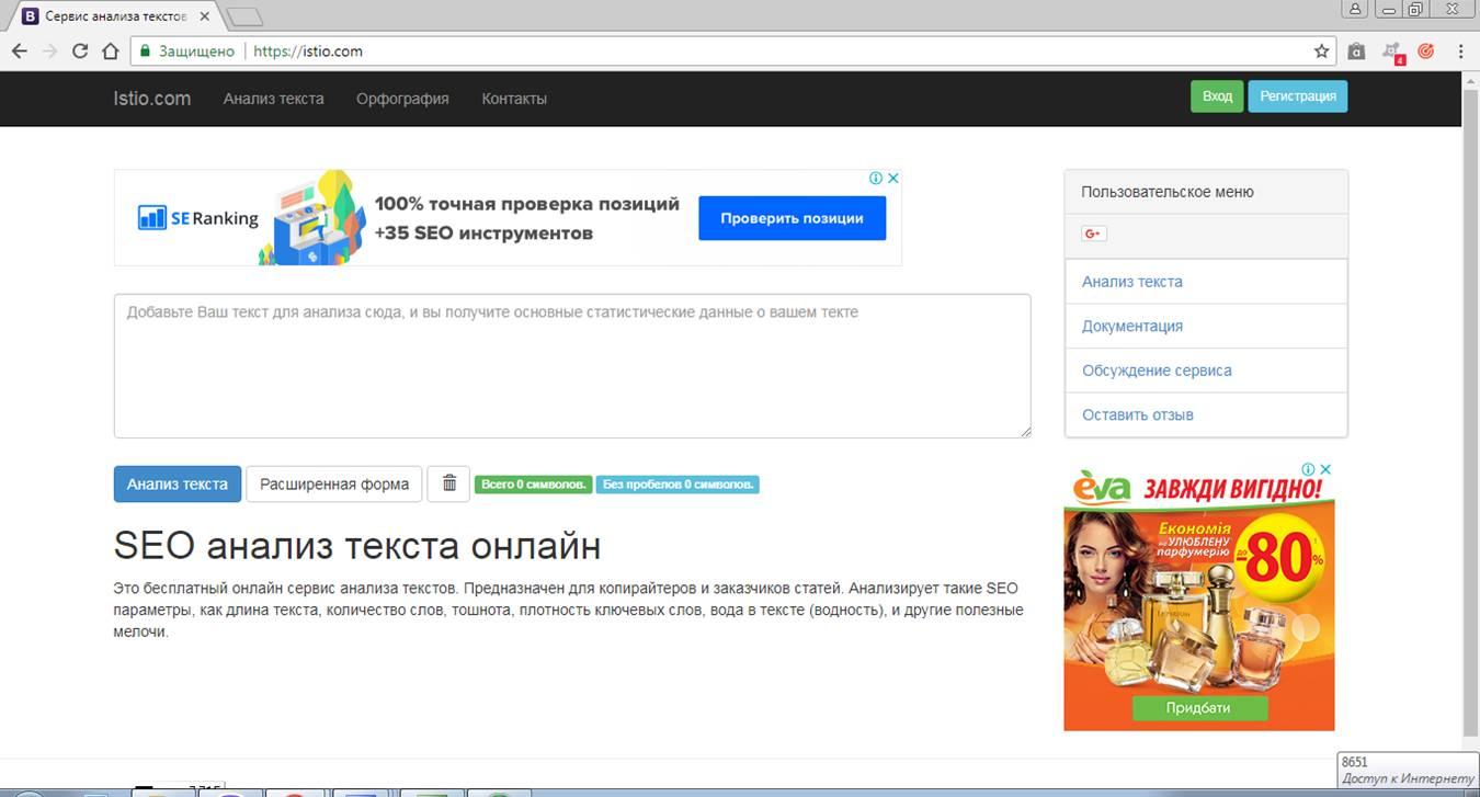 Онлайн оптимизация текста для сайта создание сайта на вордпресс для начинающих очень