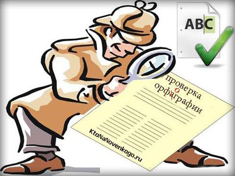 11 сервисов проверки орфографии и грамматики