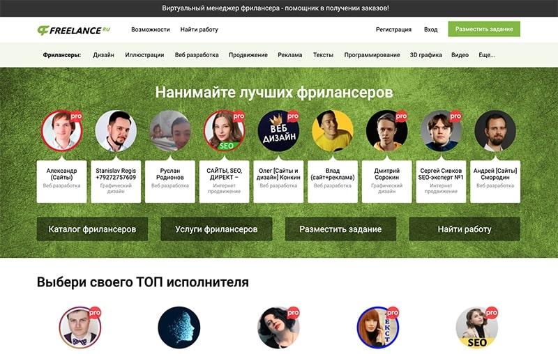 Фриланс-площадка Freelance.ru