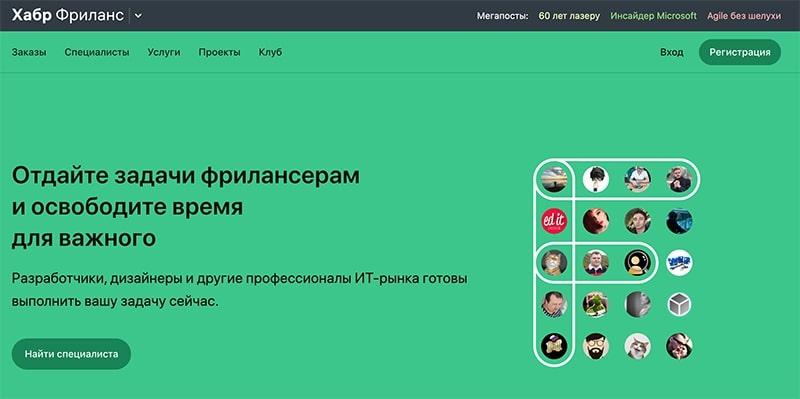 Биржа Freelance.habr.com