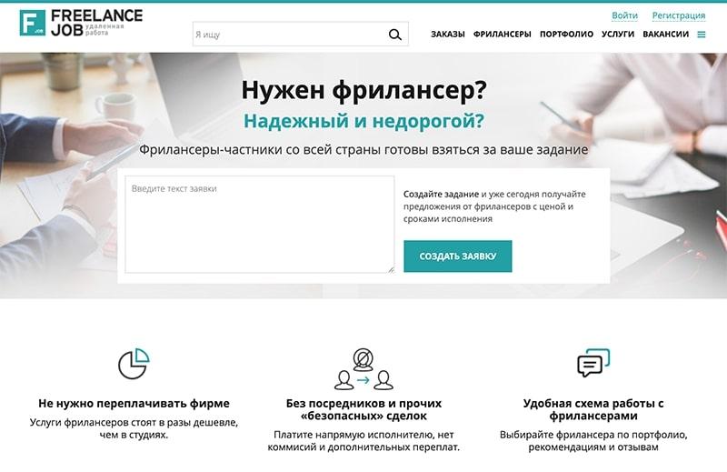 Биржа Freelancejob.ru