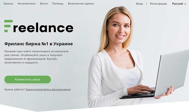 Биржа фриланса Freelance.ua