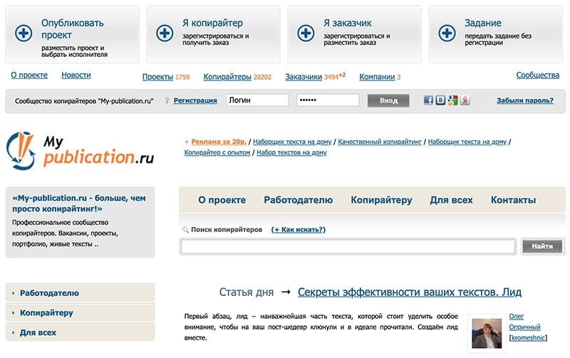 Биржа копирайтинга My-publication.ru