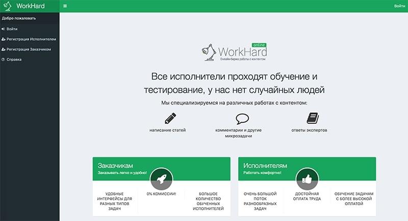 Биржа Workhard.online